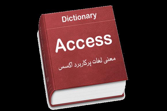 معنی لغات اکسس