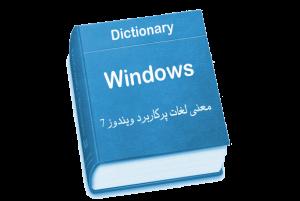 معنی لغات ویندوز 7