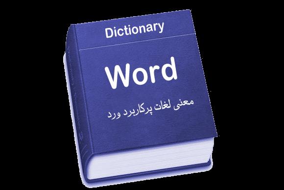 معنی لغات ورد