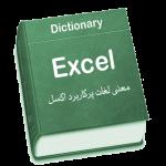 معنی لغات اکسل