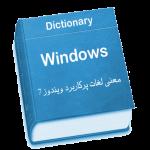 معنی لغات ویندوز سون