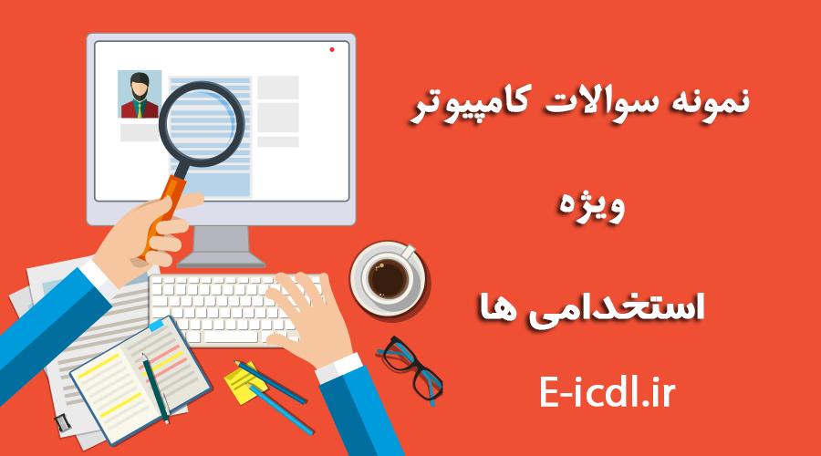 نمونه سوالات icdl آزمون های استخدامی